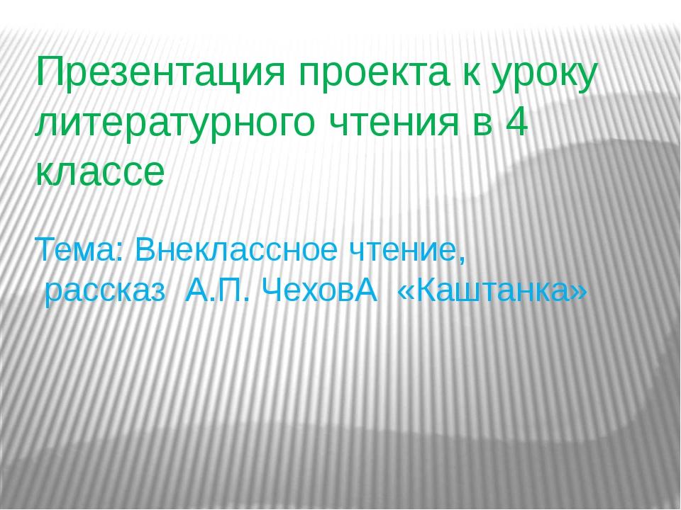 Тема: Внеклассное чтение, рассказ А.П. ЧеховА «Каштанка» Презентация проекта...
