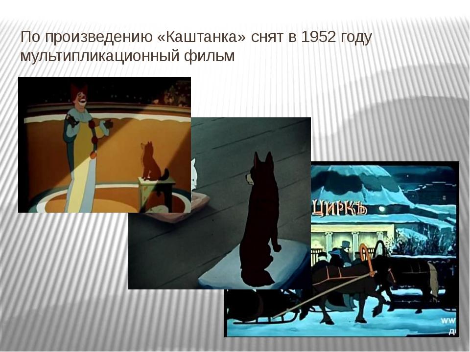 По произведению «Каштанка» снят в 1952 году мультипликационный фильм