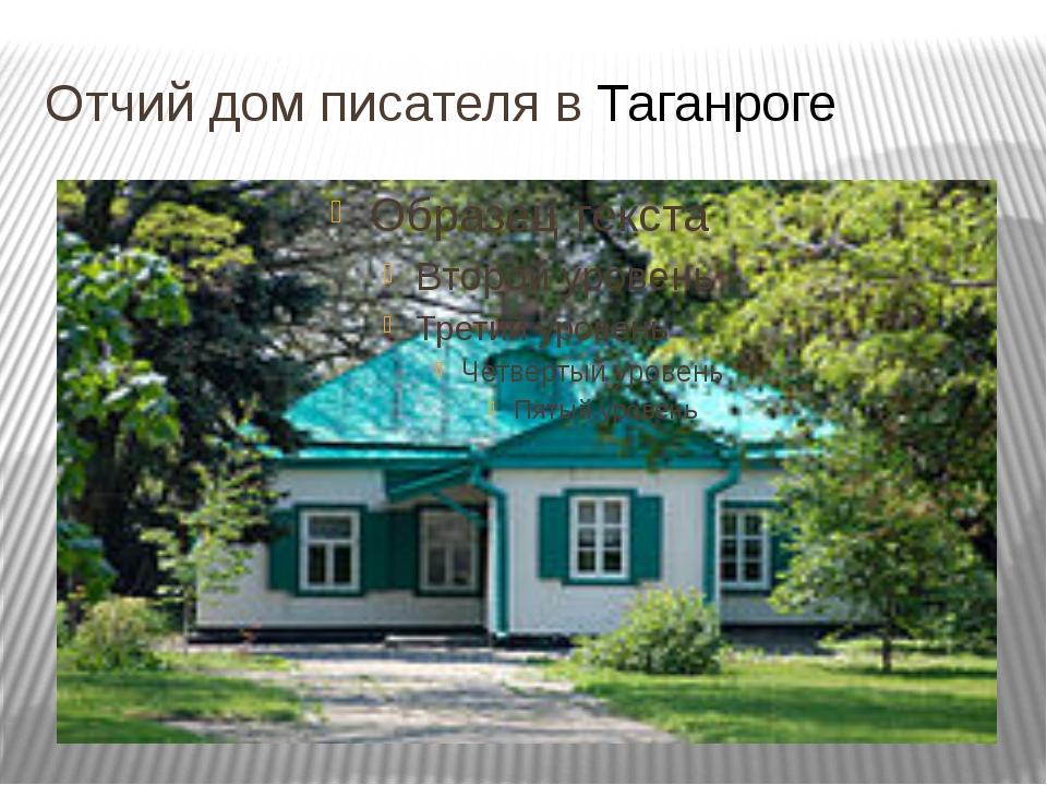 Отчий дом писателя вТаганроге