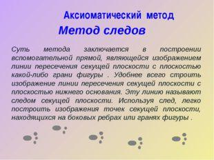Аксиоматический метод  Метод следов Суть метода заключается в построен