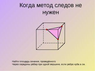 Когда метод следов не нужен Найти площадь сечения, проведённого Через середин