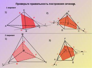 Проверьте правильность построения сечения. M A 1) 1) 2) 2) В С К В A С E F H