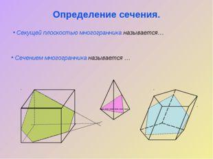 Определение сечения. Секущей плоскостью многогранника называется… Сечением мн