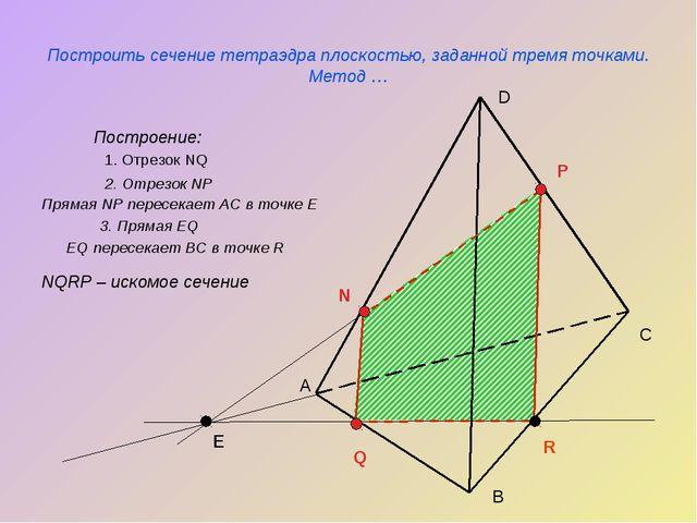 Построить сечение тетраэдра плоскостью, заданной тремя точками. Метод … Постр...