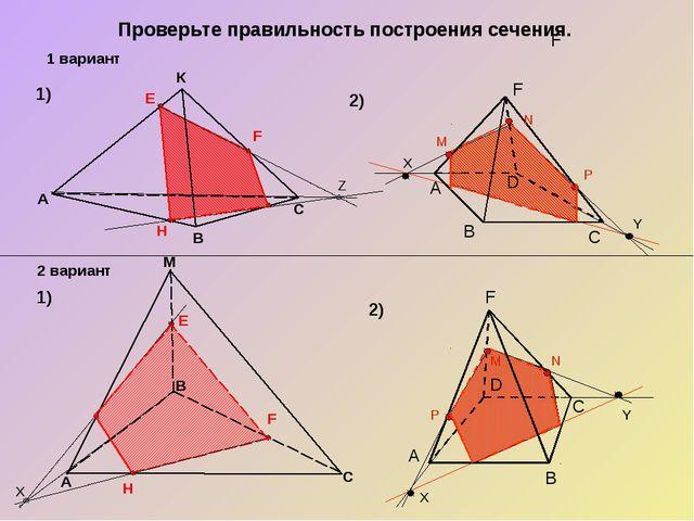 Проверьте правильность построения сечения. M A 1) 1) 2) 2) В С К В A С E F H...