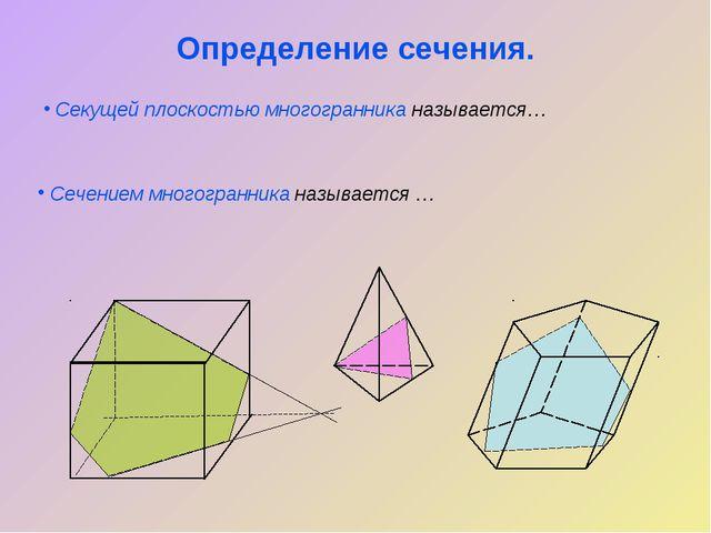 Определение сечения. Секущей плоскостью многогранника называется… Сечением мн...