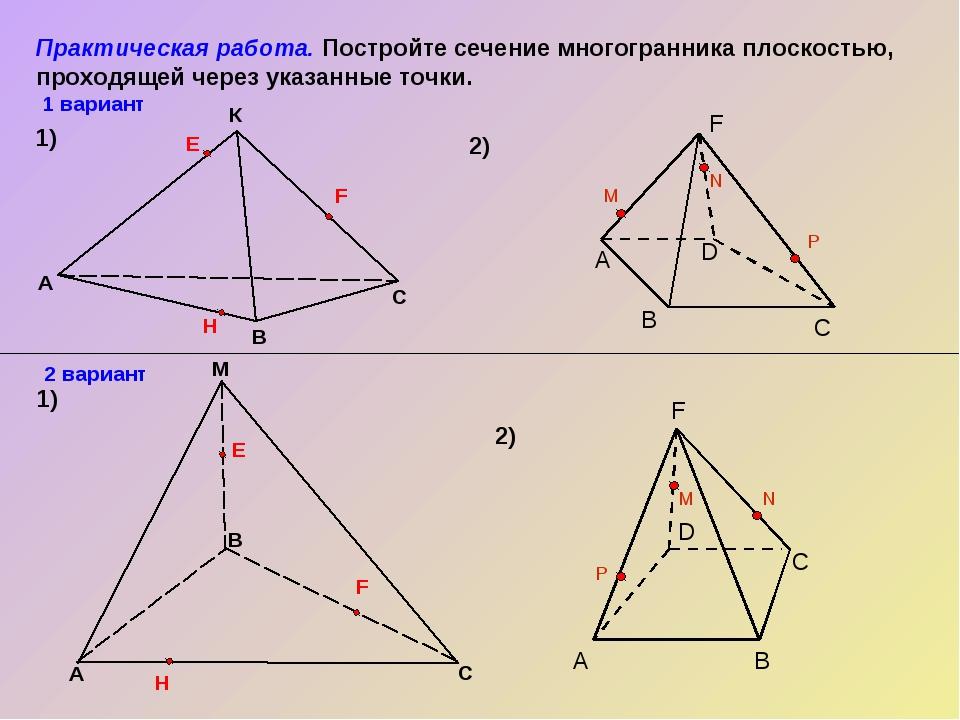 картинки сечение многогранника