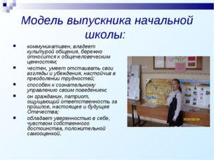 Модель выпускника начальной школы: коммуникативен, владеет культурой общения,