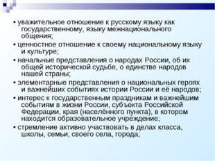 • уважительное отношение к русскому языку как государственному, языку межнаци