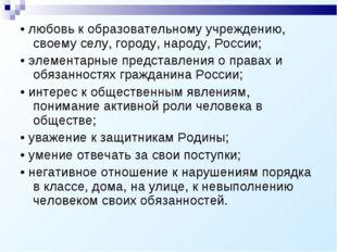 • любовь к образовательному учреждению, своему селу, городу, народу, России;