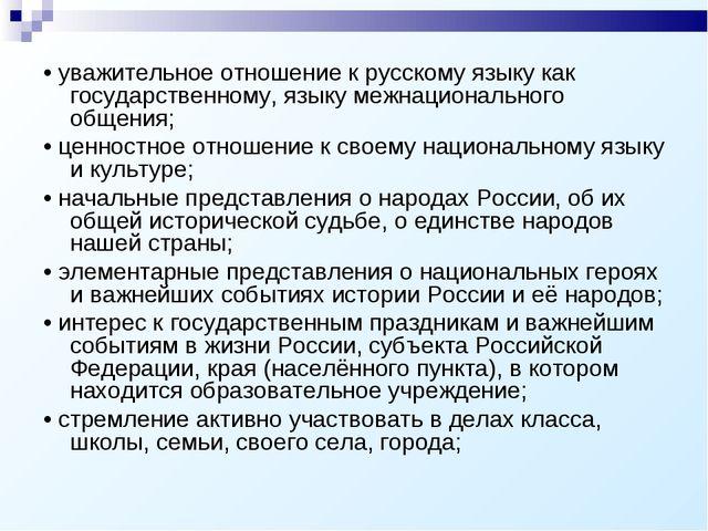 • уважительное отношение к русскому языку как государственному, языку межнаци...