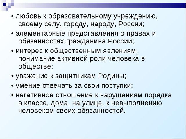 • любовь к образовательному учреждению, своему селу, городу, народу, России;...