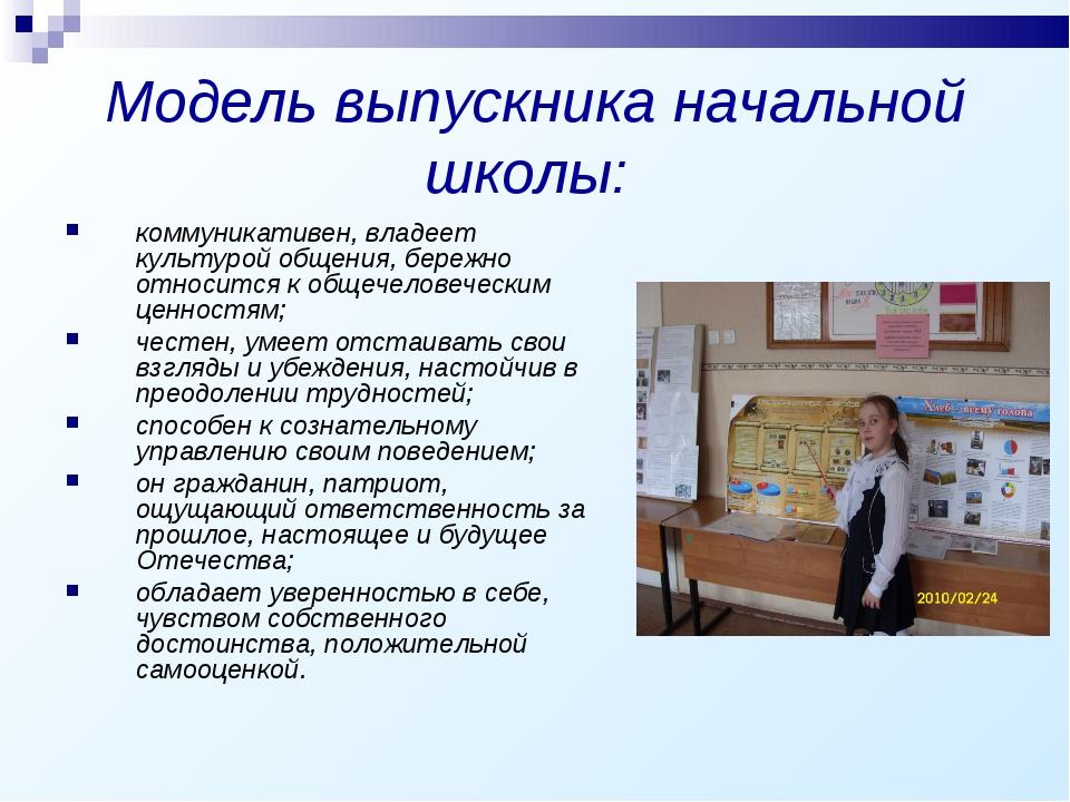 Модель выпускника начальной школы: коммуникативен, владеет культурой общения,...