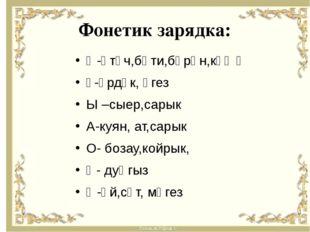 Фонетик зарядка: Ә-әтәч,бәти,бәрән,кәҗә Ү-үрдәк, үгез Ы –сыер,сарык А-куян, а