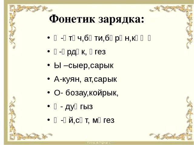 Фонетик зарядка: Ә-әтәч,бәти,бәрән,кәҗә Ү-үрдәк, үгез Ы –сыер,сарык А-куян, а...