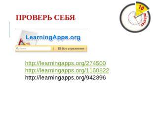 http://learningapps.org/274500 http://learningapps.org/1160822 http://learnin