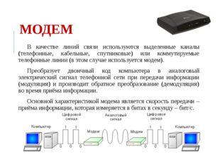 МОДЕМ В качестве линий связи используются выделенные каналы (телефонные, кабе