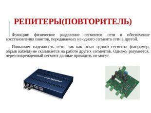РЕПИТЕРЫ(ПОВТОРИТЕЛЬ) Функции: физическое разделение сегментов сети и обеспеч