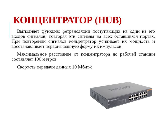 КОНЦЕНТРАТОР (HUB) Выполняет функцию ретрансляции поступающих на один из его...