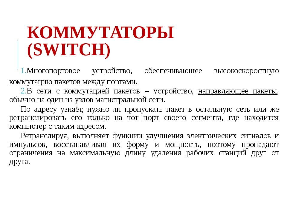 КОММУТАТОРЫ (SWITCH) Многопортовое устройство, обеспечивающее высокоскоростну...