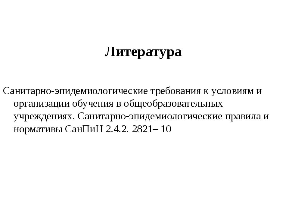Литература Литература Санитарно-эпидемиологические требования к условиям и ор...