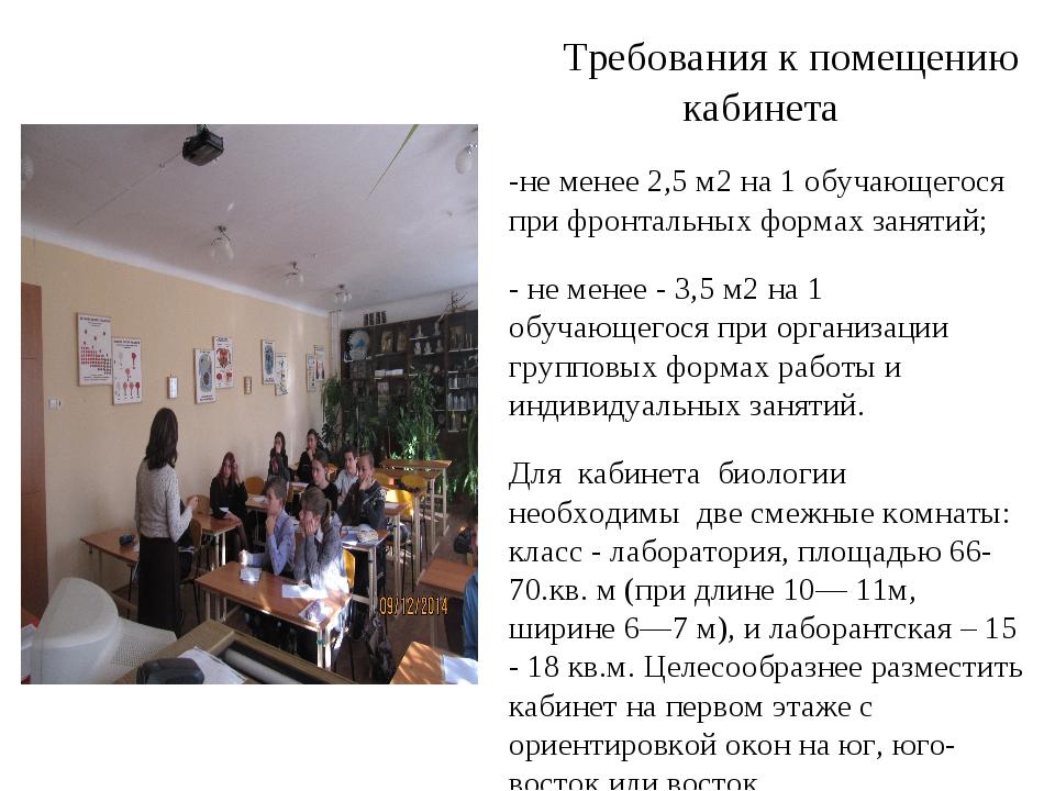Требования к помещению кабинета -не менее 2,5 м2 на 1 обучающегося при фронт...