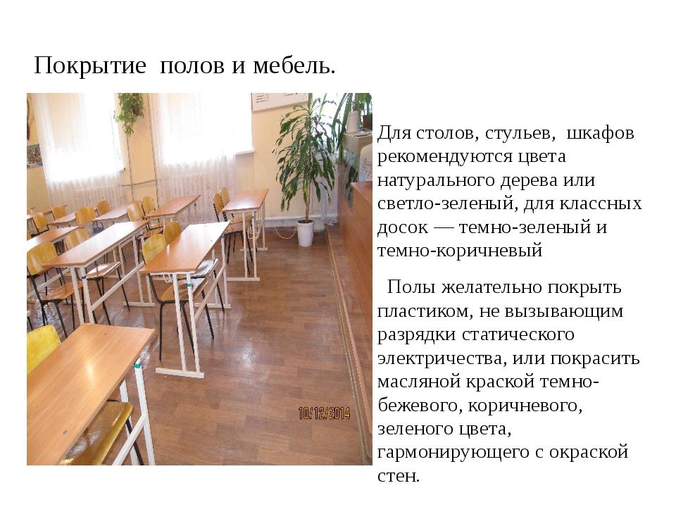 Покрытие полов и мебель. Для столов, стульев, шкафов рекомендуются цвета нату...