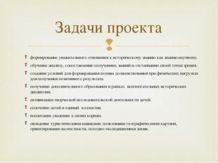 формирование уважительного отношения к историческому знанию как знанию научно