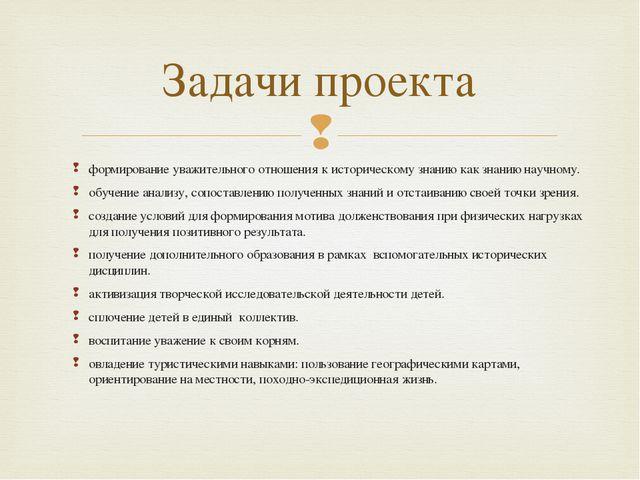 формирование уважительного отношения к историческому знанию как знанию научно...