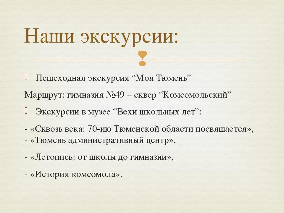 """Пешеходная экскурсия """"Моя Тюмень"""" Маршрут: гимназия №49 – сквер """"Комсомольски..."""