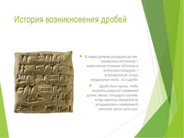 История возникновения дробей В самых древних дошедших до нас письменных источ...