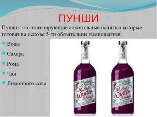 ПУНШИ Пунши- это тонизирующие алкогольные напитки которые готовят на основе 5