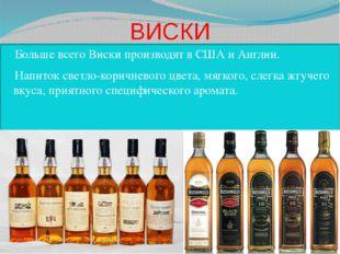 ВИСКИ Больше всего Виски производят в США и Англии. Напиток светло-коричневог