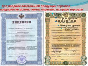 Для продажи алкогольной продукции торговое предприятие должно иметь лицензию