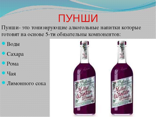 ПУНШИ Пунши- это тонизирующие алкогольные напитки которые готовят на основе 5...