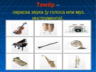 Тембр – окраска звука (у голоса или муз. инструмента).