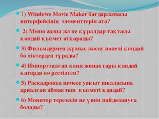 1) Windows Movie Maker бағдарламасы интерфейсінің элементтерін ата? 2) Меню ж