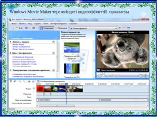 Windows Movie Maker терезесіндегі видеоэффекттің орналасуы