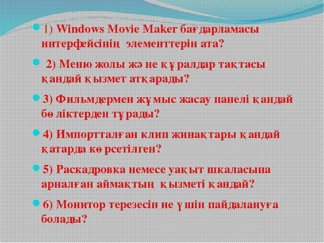 1) Windows Movie Maker бағдарламасы интерфейсінің элементтерін ата? 2) Меню ж...