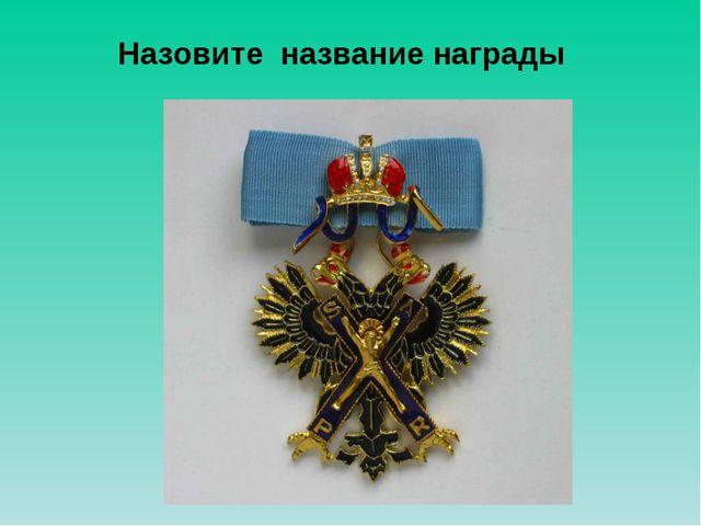 Орден святого Андрея Первозванного Назовите название награды