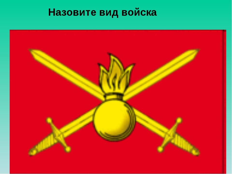 Сухопутные войска Назовите вид войска