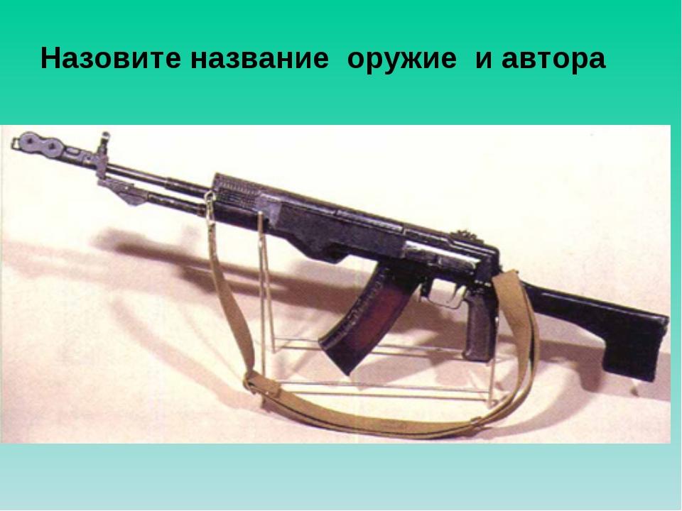 Автомат АН-94 Назовите название оружие и автора