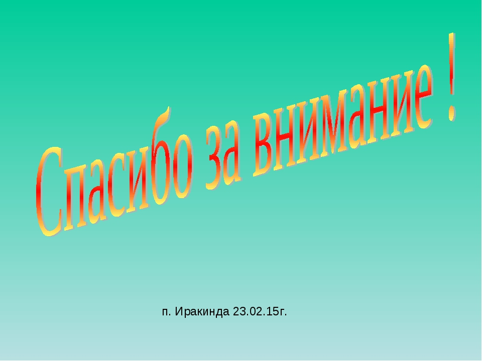 п. Иракинда 23.02.15г.