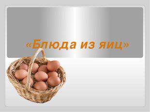 «Блюда из яиц»