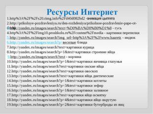 Ресурсы Интернет 1.http%3A%2F%2Fs20.rimg.info%2Fd40d082bd2 -анимация цыплята