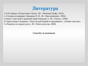Литература 1.Н.В.Синица «Технология» 5класс, М.- «Вентана-Граф», 2012г. 2.«Ос