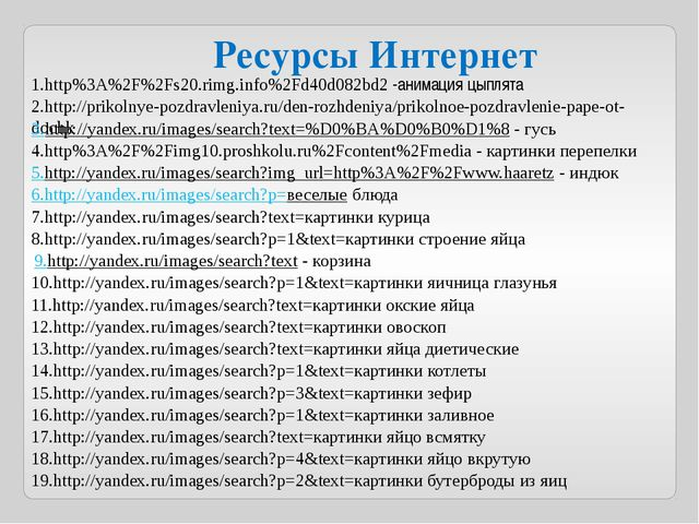 Ресурсы Интернет 1.http%3A%2F%2Fs20.rimg.info%2Fd40d082bd2 -анимация цыплята...