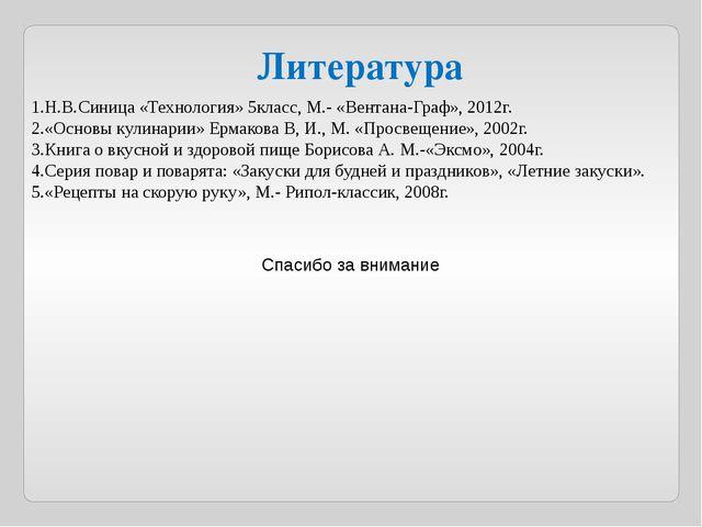 Литература 1.Н.В.Синица «Технология» 5класс, М.- «Вентана-Граф», 2012г. 2.«Ос...