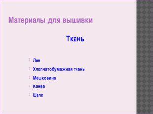 Материалы для вышивки Ткань Лен Хлопчатобумажная ткань Мешковина Канва Шелк К