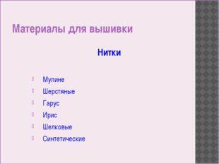 Материалы для вышивки Нитки Мулине Шерстяные Гарус Ирис Шелковые Синтетически